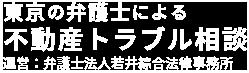 東京の弁護士による建物明渡請求・不動産トラブル相談 運営:若井綜合法律事務所