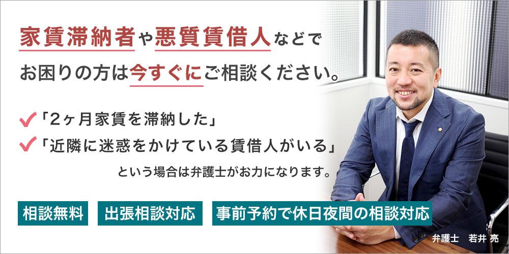 不動産トラブル・建物明渡請求、立ち退き請求は東京の弁護士による法律相談サイト、若井綜合法律事務所へご相談ください